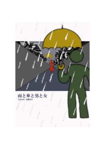 雨と傘と男と女